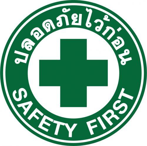 safety_frist